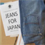 jeans donation box