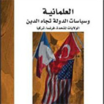 Ahmet Kuru book cover